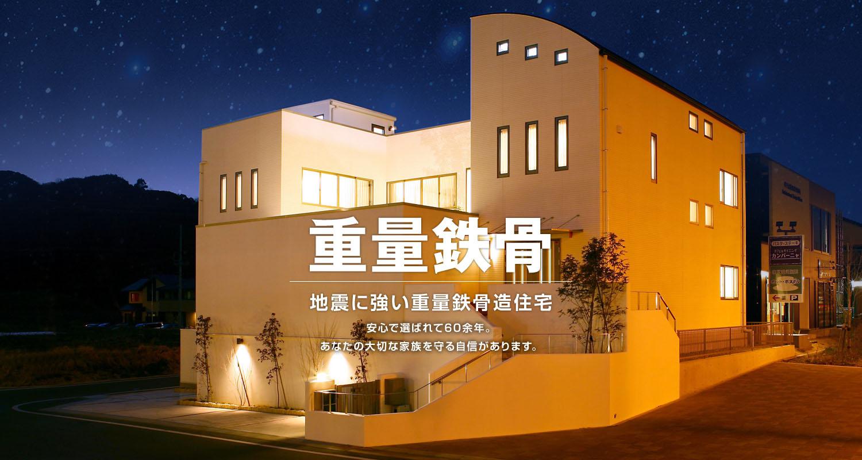 地震に強い重量鉄骨造住宅