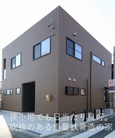 吹き抜けを設けて明るい部屋に。四角い重量鉄骨の新築住宅